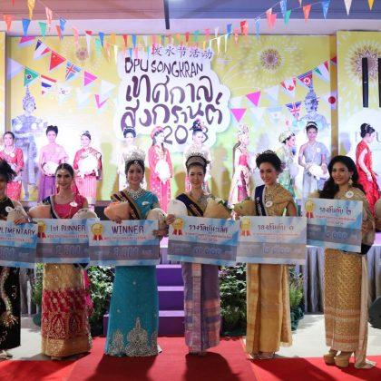 DPU Songkran 2018